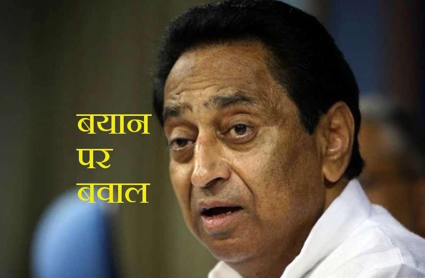 CM कमलनाथ के बयान पर यूपी-बिहार में गर्माई राजनीति, बचाव में आई RJD