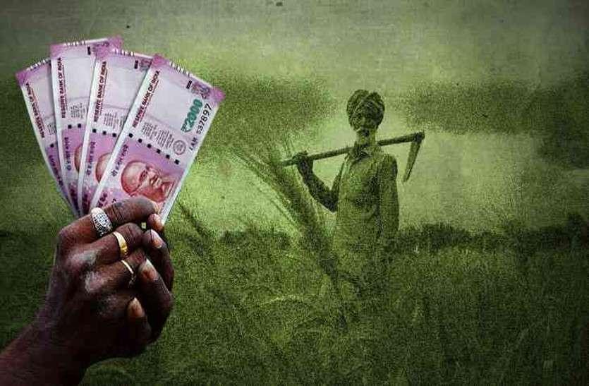 किसानों के कर्ज का लेखा -जोखा