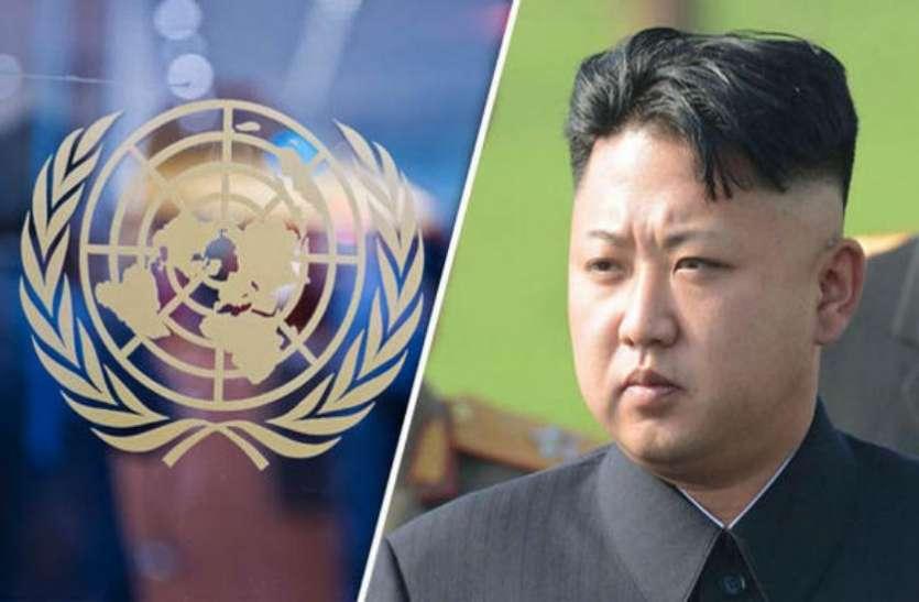 संयुक्त राष्ट्र में उत्तर कोरिया के खिलाफ प्रस्ताव पारित, मानवाधिकार उल्लंघन पर कड़ी निंदा की