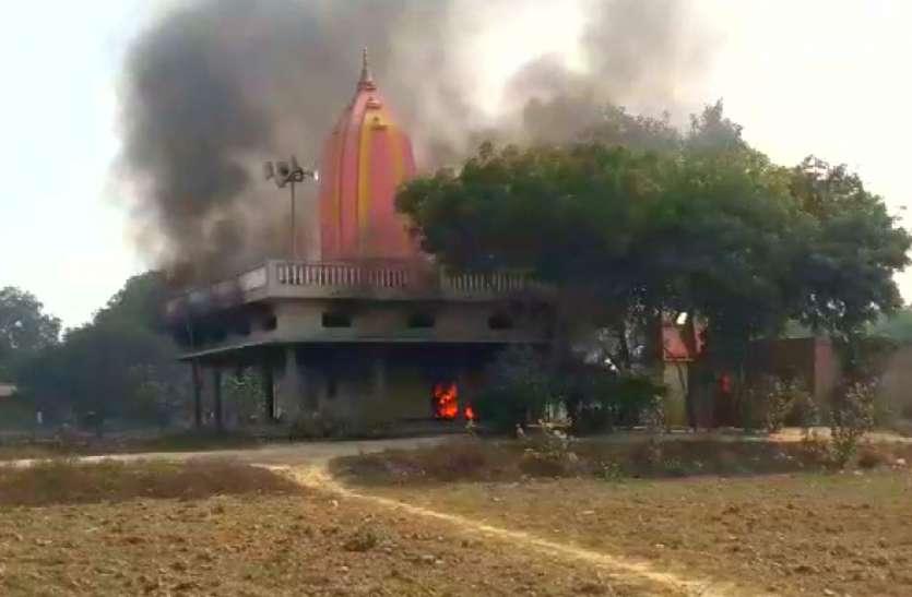 मंदिर में सिलेंडर फटने से लगी आग, मची अफरा-तफरी