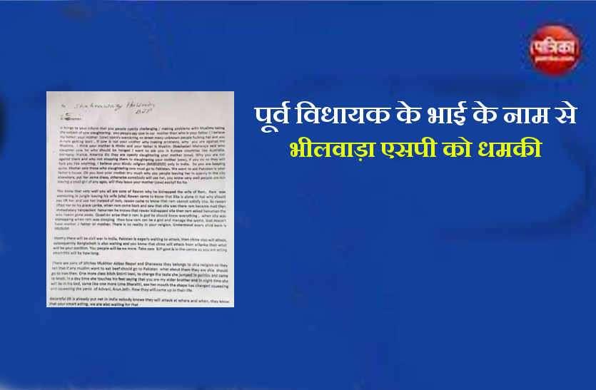 पूर्व विधायक के भाई के नाम से भीलवाड़ा एसपी को धमकी