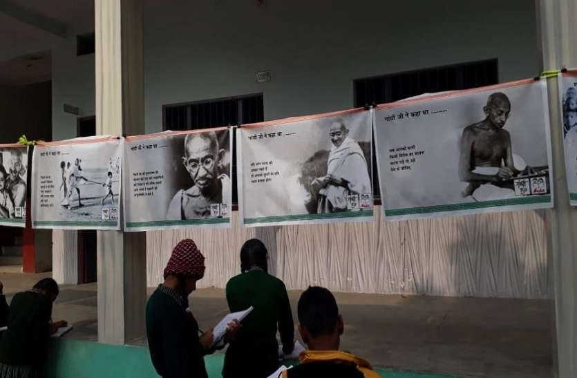 पोस्टर प्रदर्शनी लगा कर छात्रों को बताया महात्मा गांधी का जीवन दर्शन