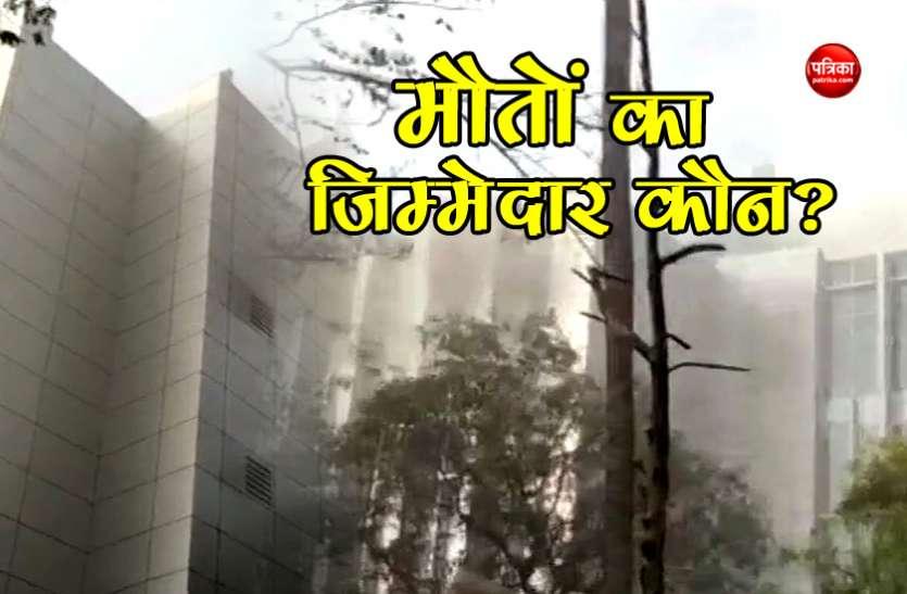 मुंबई: कामगर अस्पताल में लगी भीषण आग से मरने वालों का आंकड़ा पहुंचा 8, 10-10 लाख रुपए के मुआवजे का ऐलान