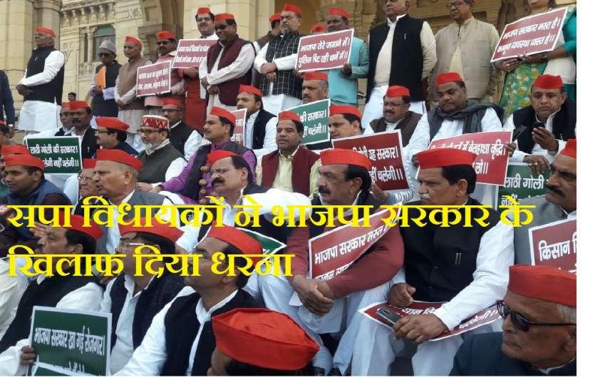सपा विधायकों ने भाजपा सरकार के खिलाफ दिया धरना