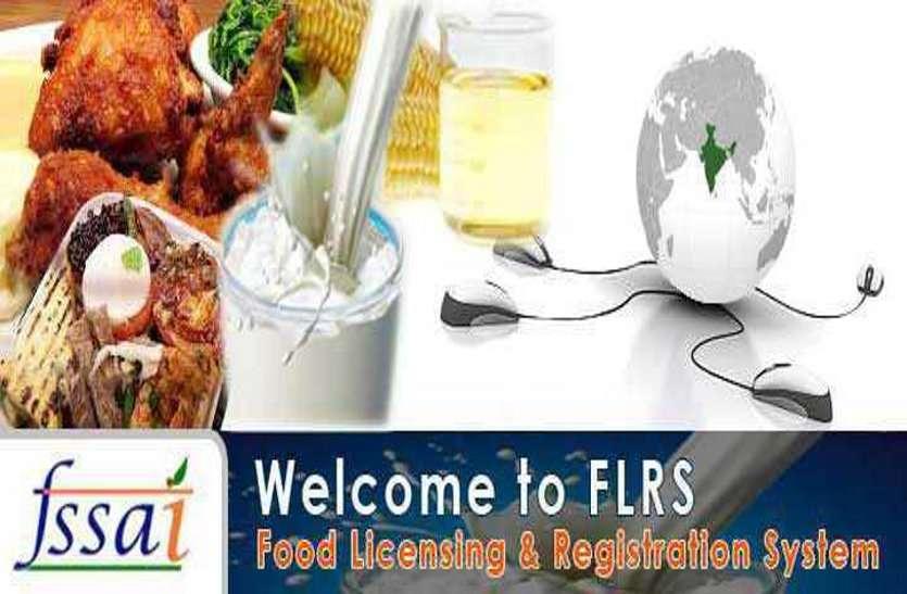 FOOD LICENSE : लाइसेंस बनाने के साथ-साथ रिन्युअल भी नहीं कर पा रहा खाद्य विभाग