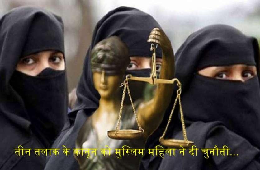 तीन तलाक के कानून को मुस्लिम महिला ने दी चुनौती, उठाया ये गंभीर सवाल