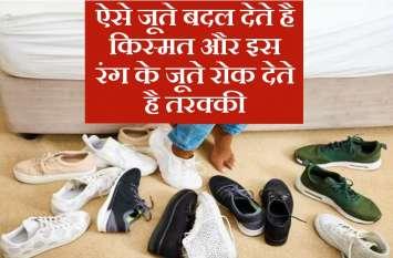 ऐसे जूते बदल देते है किस्मत और इस रंग के जूते रोक देते है तरक्की