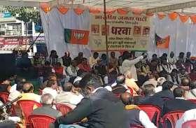 video story : 15 साल बाद विपक्ष के रूप में भाजपा का पहला धरना