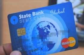 नए साल से बदल जाएगा SBI के ग्राहकों का डेबिट कार्ड, इस तरह करें घर बैठे आवेदन
