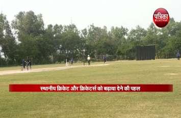 स्थानीय क्रिकेट और क्रिकेटर्स को बढ़ावा देने की पहल ...युवा खिलाड़ियों ने लिया बढ़ चढ़ कर भाग...देखिए वीडियो