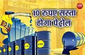 1-2 रुपए नहीं बल्कि 10 रुपए सस्ता होने जा रहा पेट्रोल, सरकार ने कर ली है पूरी तैयारी