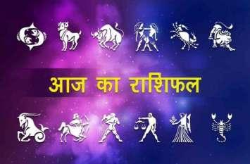 मेष, वृषभ, मिथुन, कर्क, सिंह, कन्या, तुला, वृश्चिक, धनु, मकर, कुंभ आैर मीन राशि का राशिफल