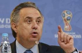 रूस के उप-प्रधानमंत्री मुतको ने फुटबाल संघ के अध्यक्ष पद से दिया इस्तीफा