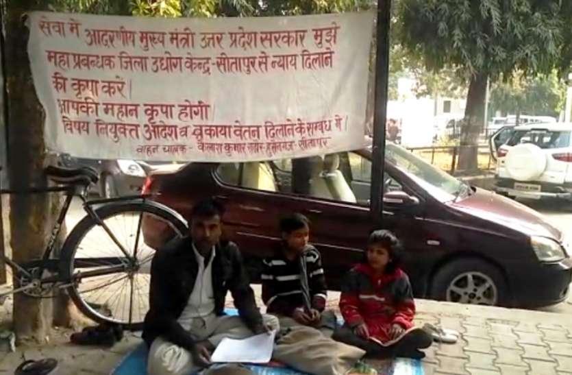 दो मासूम बच्चों के साथ चार महीनों से धरने पर बैठा है ये ड्राइवर, वजह ऐसी कि शर्म से सरकार का भी झुक जाएगा सिर