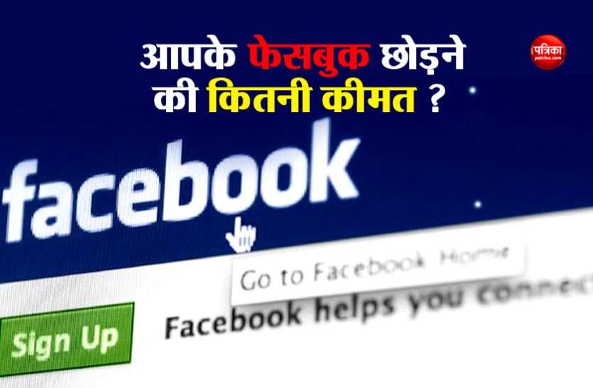 जानिए आपके फेसबुक छोड़ने की कितनी है कीमत, रिसर्च में हुआ बड़ा खुलासा