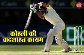 ICC Ranking : कोहली अब भी टॉप पर काबिज़, विलियमसन से बढ़ाया 19 अंकों का फासला