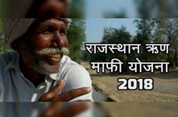 इनकी मानें तो राजस्थान सरकार ने कर्ज माफी में किसानों के साथ यूं किया धोखा, 21 को उठाएंगे यह बड़ा कदम