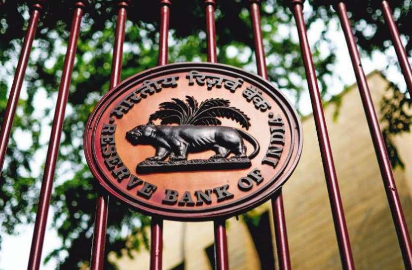 RBI Recruitment 2018 : विभिन्न पदों के लिए निकली वेकेंसी, ऐसे करें अप्लाई