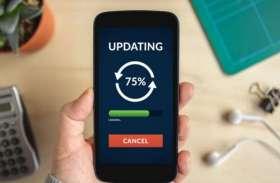 समय पर नहीं करते हैं स्मार्टफोन को अपडेट तो हो जाएं सावधान, लग जाएगा हज़ारों का चूना