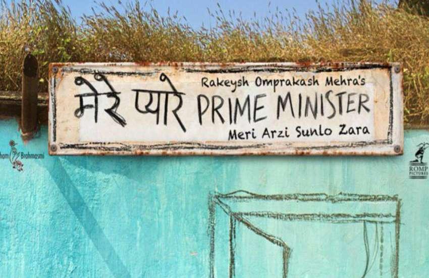 ओमप्रकाश मेहरा की फिल्म मेरे प्यारे प्राइम मिनिस्टर इस दिन होगी रिलीज