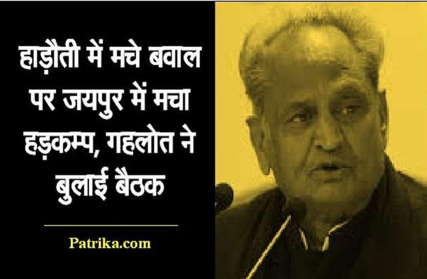 हाड़ौती में मचा बवाल तो जयपुर में मुख्यमंत्री ने ली बैठक