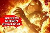 लड़की को जिंदा जलाया फिर मां को किया फोन, कहा- जला दी है बेटी, बचा सकती हो तो बचा लो