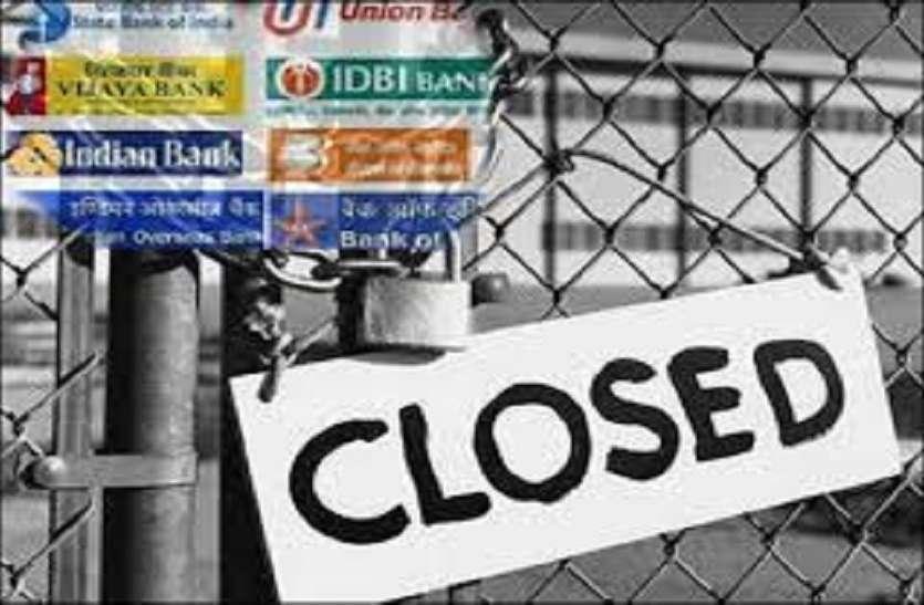 काम की खबर: आज ही निपटा लें अपना काम, इस तारीख से बंद रहेंगे बैंक