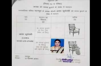 31 दिसंबर को मतदान, पहली बार खाली कुर्सी व भरी कुर्सी पर ईवीएम से होगी वोटिंग