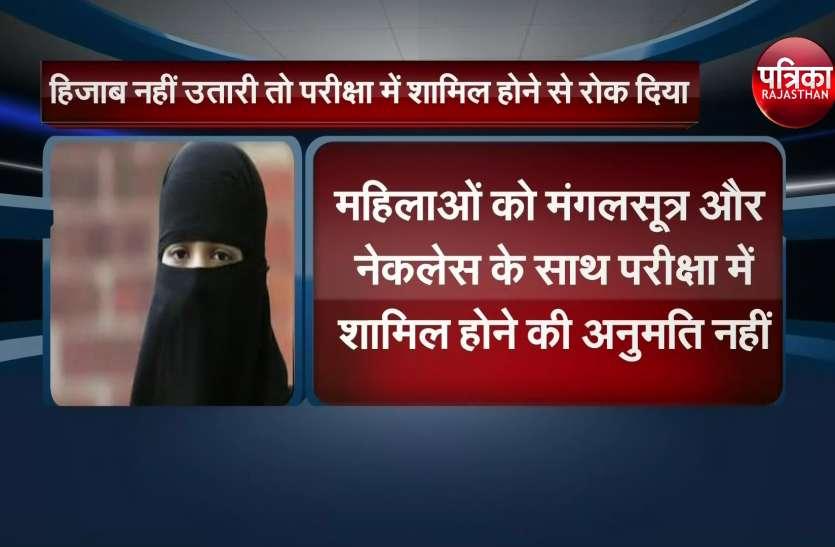 महिला ने हिजाब निकालने से मना किया तो परीक्षा में शामिल होने से रोका