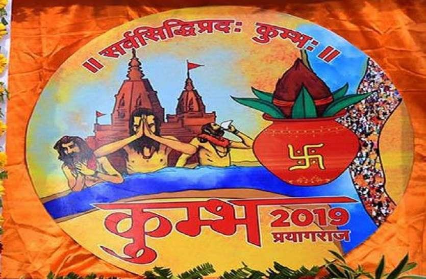 Kumbh Mela 2019 के लिए श्रद्धालुओं का सफर आसान बनाएगी सरकार
