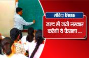 संविदा शिक्षक और सहायक प्राध्यापकों की भर्ती : जल्द ही नयी सरकार करेंगी ये फैसला ...