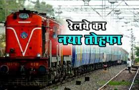 रेलवे बेहद कम शुल्क में देने जा रहा यह खास सुविधा, आम आदमी के लिए है बेहद उपयोगी