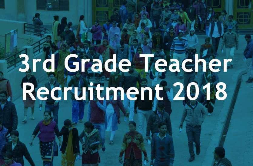 3rd grade teacher recruitment 2018 लेवल 2 में 3100 पदों की दूसरी सूची
