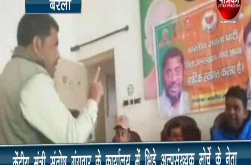 केन्द्रीय मंत्री के कार्यालय में गोकशी के मामले में भाजपा नेता ने कहा- पहले मैं मुसलमान हूं और फिर.. देखें वीडियो