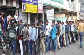 ATM से 1 हजार निकालने पर दे रहा 5 हजार रुपए, पैसा निकालने लोगों की लगी भारी भीड़