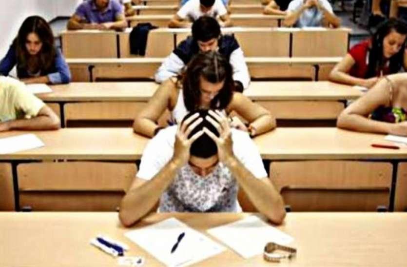 बोर्ड की परीक्षा में बड़ी गड़बड़, पढ़ाई से भी ज्यादा कठिन होगा एग्जाम!