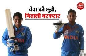 मिताली टी-20 में बरकरार, प्रिया को मिला पहला मौका, वेदा कृष्णमूर्ति की वनडे से छुट्टी