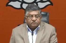 हेराल्ड हाउस  मामले पर बोले रविशंकर प्रसाद- सरकारी संपत्ति हथियाना चाहती है कांग्रेस