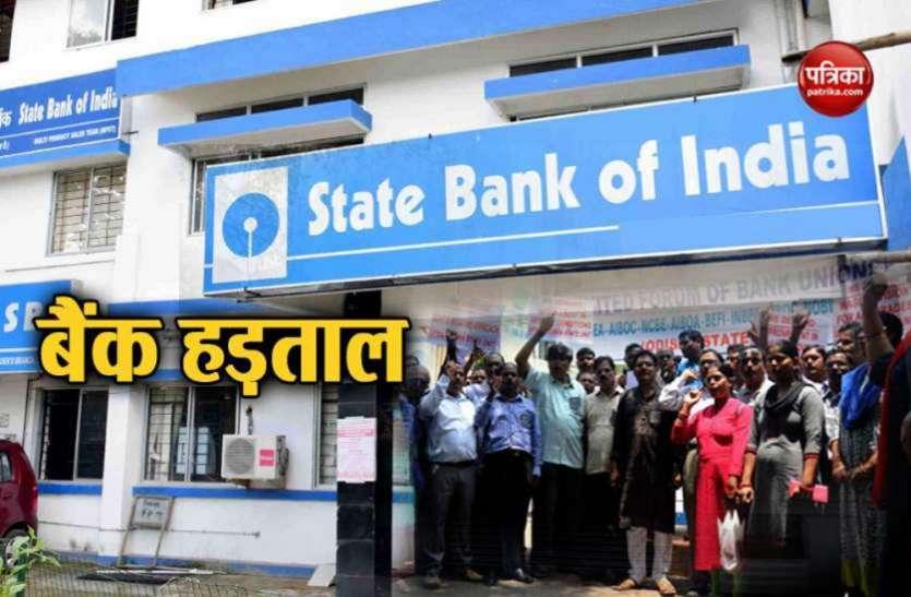 Video ; जब एक दिन उदयपुर में बैंककर्मी हड़ताल पर होते हैं तो इतने का करोबार हो जाता है प्रभावित