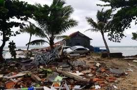 इंडोनेशिया में सुनामी से भीषण तबाही, देखें तस्वीरें