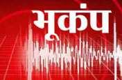 अरुणाचल प्रदेश: भूकंप के झटके से सहमे लोग, रिक्टर पैमान पर 4.0 तीव्रता