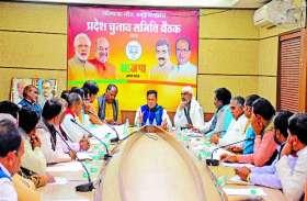 MP में भाजपा की हार पर किसान मोर्चे ने केंद्र सरकार के सिर फोड़ा ठीकरा