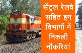 सेंट्रल रेलवे सहित इन विभागों में निकली बंपर नौकरियां, जल्दी करें अप्लाई