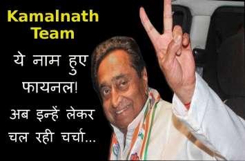 Team Kamalnath: ये रहा मंत्रिमंडल!  सिंधिया समर्थकों को मिला खास स्थान