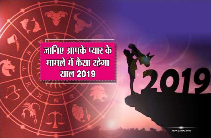 New Year 2019 Horoscope: love horoscope 2019 in hindi
