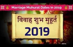 विवाह मुहूर्त 2019: शादी के सबसे श्रेष्ठ मुहूर्त, 17 जनवरी 2019 से बजेंगी शहनाइयांं
