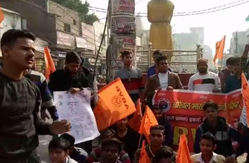 वीडियो: स्वामी विवेकानंद की प्रतिमा से तार बांधने पर एबीवीपी ने किया हंगामा, जमकर नारेबाजी
