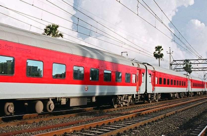 अब LHB कोच से चलेगी ये दो सुपरफास्ट ट्रेन, जानिए इनकी खासियत