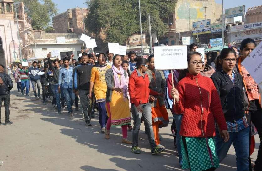 जागरुकता रैली निकालकर दी उपभोक्ता संरक्षण की जानकारी