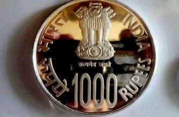 सिर्फ 100 नहीं, बल्कि 75 से लेकर 1000 रुपए का सिक्का भी जारी कर चुकी है सरकार